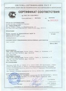 Сертификат соответствия керамзитобетонный блок