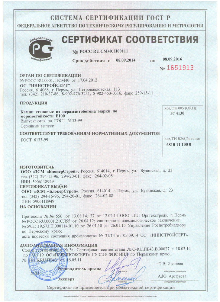 Керамзитобетон нормативный документ рецептура для строительного раствора