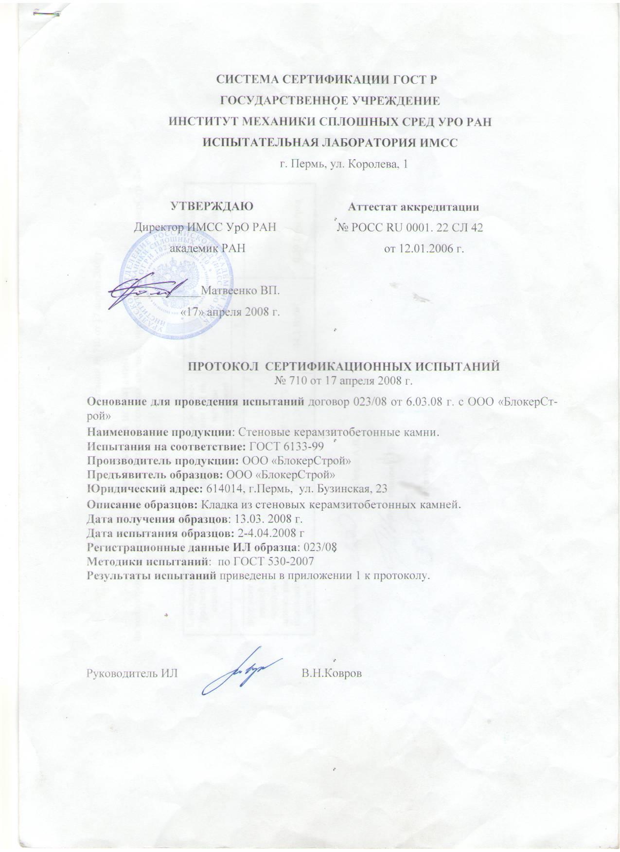 Паспорт на керамзитобетона бетонная смесь для кладки кирпича