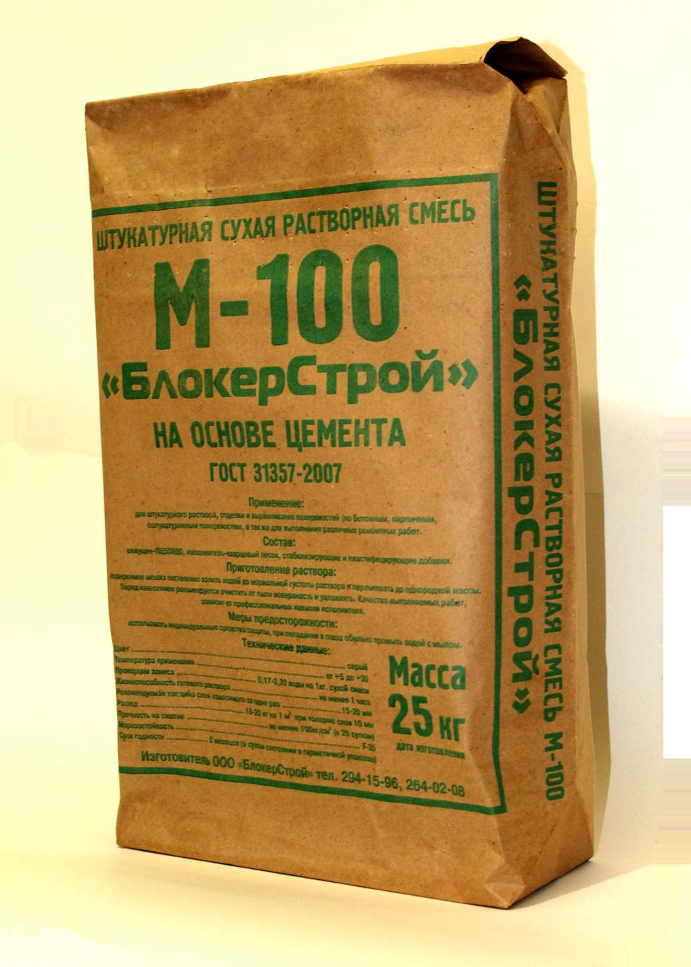 Растворная смесь М-100 25кг